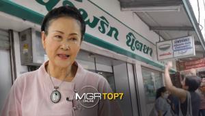 #MGRTOP7 : ทัวร์ลงร้านน้ำพริกนิตยา | ปิดตำนานน้องไข่เน่า ดาว Onlyfans | โกงออนไลน์เด็ก ม.2 เส้นเลือดในสมองแตก