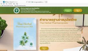 กรมวิทย์ฯจัดทำตำรามาตรฐานยาสมุนไพรไทยฉบับล่าสุดและเพิ่มช่องทางการเข้าถึงข้อมูลผ่าน Mobile Application