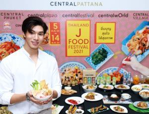 ที่สุดของอาหารเจ Thailand J Food Festival ที่ศูนย์การค้าเซ็นทรัล รวมสุดยอด เมนูเจทุกรูปแบบไว้ในที่เดียว เริ่ม 5-14 ต.ค. 64 นี้