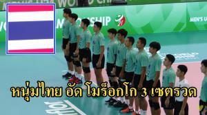 """ลูกยางหนุ่มไทยซัด """"โมร็อกโก"""" ยับ 3 เซตรวด U21 ชิงแชมป์โลก"""