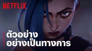 "Riot Games และ Netflix เปิดตัวเทรลเลอร์ซีรีส์แอนิเมชัน ""Arcane"" รับชมพร้อมกัน 7 พ.ย.นี้"