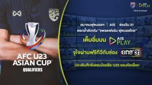 """""""ส.บอล - AIS - ช่องวัน31"""" ยิงสดศึกชิงแชมป์เอเชีย U23 รอบคัดเลือก"""