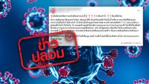 ข่าวปลอม! อเมริกาจะปล่อยเชื้อโควิดในประเทศไทย ผู้ที่ได้รับเชื้อจะมีอาการรุนแรงภายใน 2 ชม. และอยู่ได้ไม่เกิน 2-3 วัน