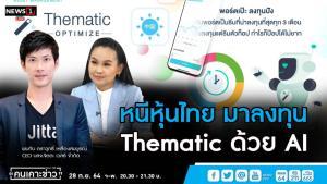 หนีหุ้นไทยมาลงทุน Thematic ด้วย AI