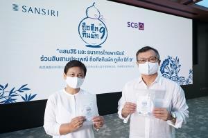 """แสนสิริ ผนึกไทยพาณิชย์ส่งแรงใจให้ชาวภูเก็ตปลอดภัย ปลอดโรค พร้อมร่วมสืบสานประเพณีถือศีลกินผัก """"อิ่มบุญ อิ่มใจ"""""""