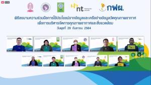 วช. ร่วมกับ 4 ภาคีเครือข่าย รวมพลัง GO GREEN เดินหน้าสร้างอากาศที่ดี เพื่อลมหายใจแห่งอนาคตของคนไทย