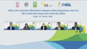 5 ภาคีรวมพลัง GO GREEN เดินหน้าสร้างอากาศที่ดี เพื่อลมหายใจแห่งอนาคตของคนไทย