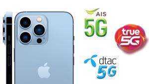 สำรวจโปรฯ iPhone 13 หลังค่ายมือถือเริ่มเปิดให้สั่งจอง ส่วนลดสูงสุด 20,000 บาท เมื่อติดสัญญา 24 เดือน
