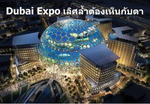 ต้องไปเห็นกับตา! สุดยอดสถาปัตยกรรมและไฮเทคโนโลยีล้ำยุค ณ อภิมหามหกรรมโลก 'ดูไบ เอ็กซ์โป' ดูได้ถึงมี.ค. 2022