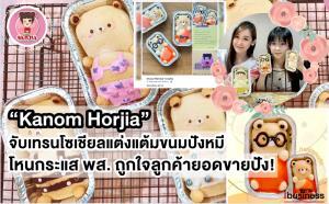 """(ชมคลิป) """"Kanom Horjia"""" ขนมปังรูปหมี เกาะกระแส """"พส."""" สร้างยอดขายสุดปัง แจ้งเกิดบนโลกโซเชียล"""
