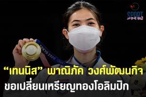 """""""น้องเทนนิส"""" โอดเหรียญทองโอลิมปิกลอก ขอเคลมเจ้าภาพญี่ปุ่น"""
