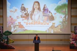 ราชวิทยาลัยฯ ชวนชมแอนิเมชั่นเฉลิมพระเกียรติ กรมพระศรีสวางควัฒนฯ ชุด นครป่าหลากลาย หลายชีวิต