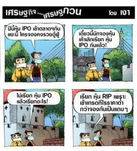 IPO-RIP