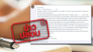ข่าวปลอม! สภานิติบัญญัติแห่งชาติอิสลาม เร่งผลักดันร่างกฎหมายอิสลาม หากมติเห็นชอบ จะทำให้คนไทยหมดอิสระภาพ