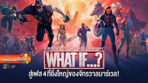 Review ซีรีส์ : What If…? อนิเมชั่นพลิกประวัติศาสตร์ทีม 'Avengers'