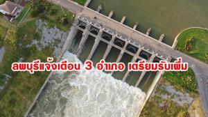 เตือน 3 อำเภอ จ.ลพบุรี เตรียมพร้อมรับผลกระทบจากการระบายน้ำเพิ่ม