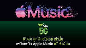 AIS เปิดให้ลูกค้ารับสิทธิฟัง Apple Music ฟรี 6 เดือน