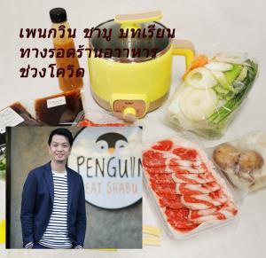 """นายธนพงศ์ วงศ์ชินศรี ผู้ร่วมก่อตั้งร้าน """"Penguin Eat Shabu"""""""