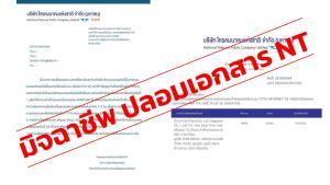 NT แจ้งเตือนกลุ่มมิจฉาชีพปลอมเอกสาร เรียกเก็บค่าติดตั้งอินเทอร์เน็ตในเชียงใหม่