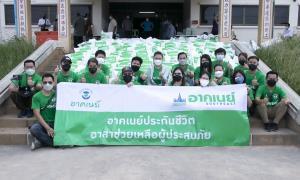 อาคเนย์ประกันชีวิต มอบถุงยังชีพ ช่วยเหลือผู้ประสบอุทกภัย