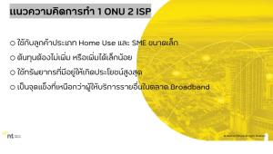 NT เปิด 'ราชบุรี โมเดล' ผลสำเร็จหลังควบรวม รวบ 2 บรอดแบนด์เป็นบริการหนึ่งเดียว