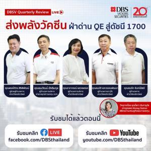 บล.ดีบีเอสมั่นใจปีหน้าดัชนีหุ้นไทยแตะ 1,848 จุด