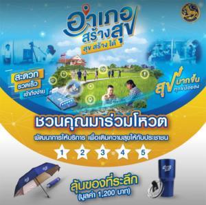 """กรมการปกครอง ยกระดับมาตรฐานศูนย์ราชการสะดวกวิถีใหม่ เปิดกิจกรรม อำเภอสร้างสุข """"สุข สร้าง ได้"""" เชิญชวนคนไทย มอบคะแนนบริการให้ที่ว่าการอำเภอ"""