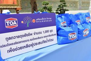 TOA ทูลเกล้าฯ ถวายถุงยังชีพแด่สมเด็จพระสังฆราช เพื่อช่วยเหลือผู้ประสบภัยน้ำท่วม