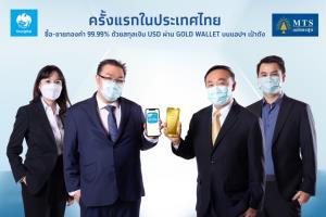 """""""กรุงไทย"""" ผนึก """"MTS Gold"""" เปิดเทรดทองคำออนไลน์บนเป๋าตัง ฟรีค่าธรรมเนียม"""