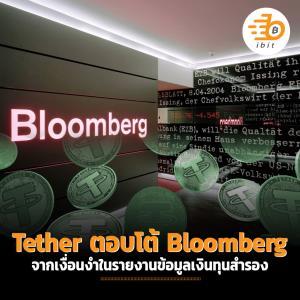 Tether ตอบโต้ Bloomberg จากเงื่อนงำในรายงานข้อมูลเงินทุนสำรอง