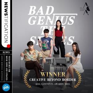 """ละคร """"ฉลาดเกมส์โกง"""" สนั่นเอเชีย คว้ารางวัล """"Creative Beyond Border"""" จากเวที """"Asia Contents Awards"""""""