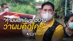 #MGRTOP7 : ห้ามบอกกับชาวบ้านว่าผมคือใคร | อิทธิฤทธิ์ต้นยางสยบคู่ Onlyfans | เฟซบุ๊กล่ม 6 ชั่วโมงหุ้นร่วง-สูญรายได้