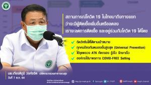 สธ.ย้ำจะเปิดกิจการ เปิดเมืองได้ปลอดภัย ทุกฝ่ายต้องเข้ม 4 มาตรการ เผยโควิดไทยทรงตัว พบระบาดบางพื้นที่