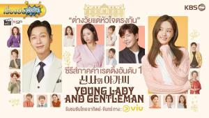 • เรื่องย่อซีรีส์เกาหลี Young Lady and Gentleman [2021] มีคลิป