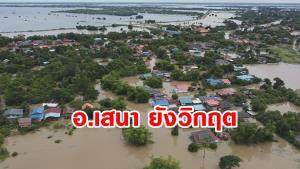 ยังวิกฤต!  หลายชุมชน อ.เสนายังจมน้ำ ขณะที่แม่น้ำน้อยล้นขึ้นถนนแล้ว