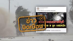 ข่าวบิดเบือน! ไทยเตรียมรับมือ พายุ 3 ลูก ถล่มหนัก ทำให้หลายพื้นที่ได้รับผลกระทบ