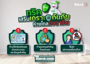 กสิกรไทยเตือนระวังแก๊งลวงกู้เงินออนไลน์ด้วยบัตรประชาชนใบเดียว ห่วงสร้างหนี้ไม่รู้ตัว