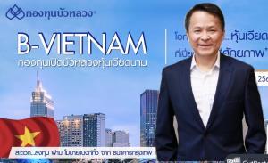 """บัวหลวง IPO """"B-VIETNAM"""" รับเศรษฐกิจเติบโตอันดับหนึ่งในภูมิภาค"""