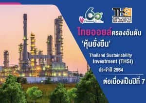 PTTGC-TOP รับรางวัลหุ้นยั่งยืน THSI ต่อเนื่อง 7 ปีซ้อน