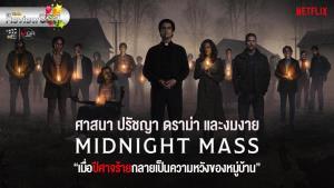 """Review ซีรีส์ : """"Midnight Mass มิดไนท์ แมส"""" เมื่อปีศาจร้ายกลายเป็นความหวังของหมู่บ้าน"""