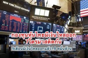 นักลงทุนแห่ไปต่างประเทศ กองหุ้นไทยถูกเท 7 ไตรมาส