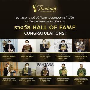 """ททท.จัด """"พิธีพระราชทานรางวัลอุตสาหกรรมท่องเที่ยวไทย"""" รับรองคุณภาพสู่ระดับสากล!!"""