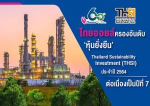 ไทยออยล์ครองอันดับ 'หุ้นยั่งยืน' Thailand Sustainability Investment (THSI) ประจำปี 2564 ต่อเนื่องเป็นปีที่ 7