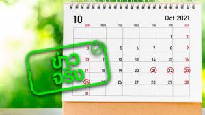 ข่าวจริง! ครม. อนุมัติ ให้วันที่ 21-24 ต.ค. 64 เป็นวันหยุดราชการ