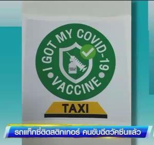 """""""หมอจุฬา"""" ชี้ระวังโควิด-19 กลายพันธุ์หลังเชื้อเข้าไทย """"สภาท่องเที่ยว"""" หวั่นนักท่องเที่ยวไม่กล้ามา!!"""