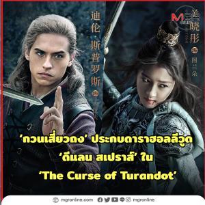 'กวนเสี่ยวถง' ประกบดาราฮอลลีวูด 'ดีแลน สเปราส์' ในภาพยนตร์ 'Turandot'