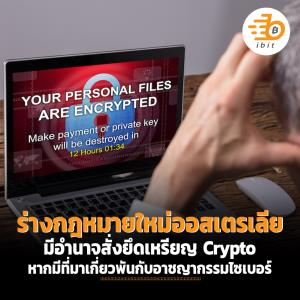 ร่างกฎหมายใหม่ออสเตรเลียมีอำนาจสั่งยึดเหรียญ Crypto หากมีที่มาเกี่ยวพันกับอาชญากรรมไซเบอร์