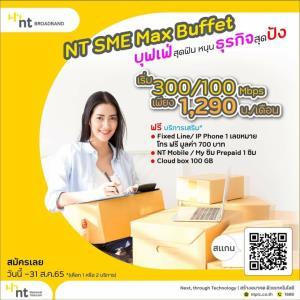 'NT SME MAX BUFFET' เน็ตเต็มแม็กซ์ คุ้มค่าทุกสปีด เพื่อคนทำธุรกิจ