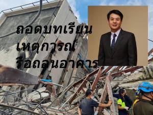 ศ.ดร.อมร พิมานมาศ นายกสมาคมวิศวกรโครงสร้างไทย และนักวิจัยโครงการลดภัยพิบัติแผ่นดินไหวในประเทศไทย วช.-สกสว.