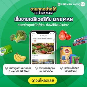 LINE MAN MART ผนึกตลาดสามย่าน ฟื้นวิกฤตผู้ค้า เปิดฟรี GP ส่งฟรี 3 กิโลเมตร